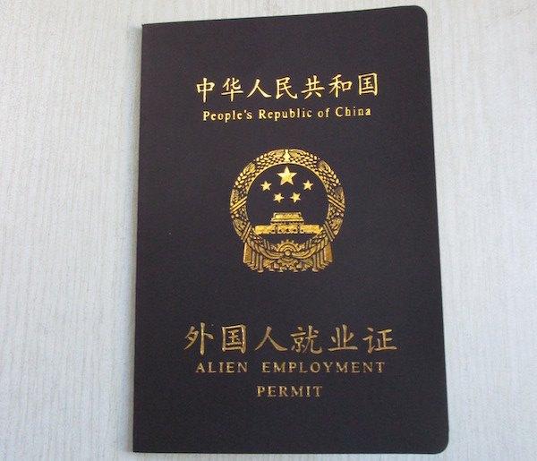 外国人就業証