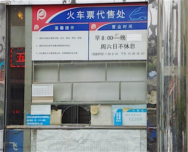 北京高速鉄道の切符売り場