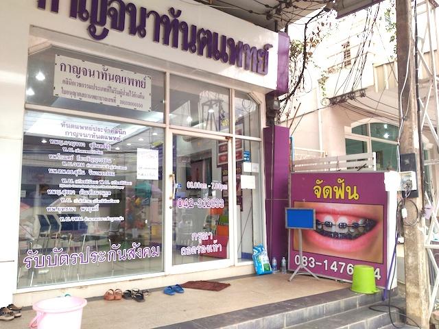タイで歯科矯正