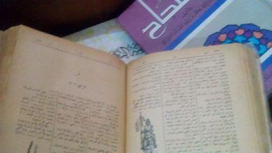 Photo of آراء العلماء في اختلاف نسب كتاب العين للخليل بن احمد