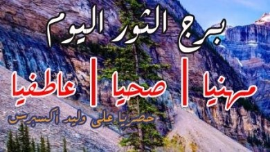 Photo of برج الثور اليوم الأحد 21-6-2020 صحيا | مهنيا | عاطفيا