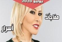 Photo of أبراج وتوقعات شهر يوليو \ تموز 2020 ماغى فرح مفاجأت صادمة