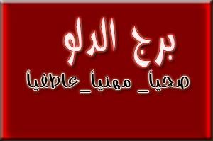Photo of برج الدلو اليوم الخميس 28-1-2021 مع خبيرة الابراج ماغي فرح