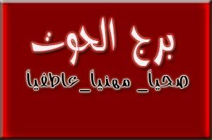 Photo of برج الحوت اليوم الخميس 28-1-2021 مع خبيرة الابراج ماغي فرح