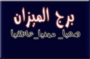 Photo of برج الميزان اليوم الجمعة 29-1-2021 مع خبيرة الابراج ماغي فرح