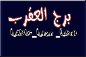 Photo of برج العقرب اليوم الجمعة 29-1-2021 مع خبيرة الابراج ماغي فرح