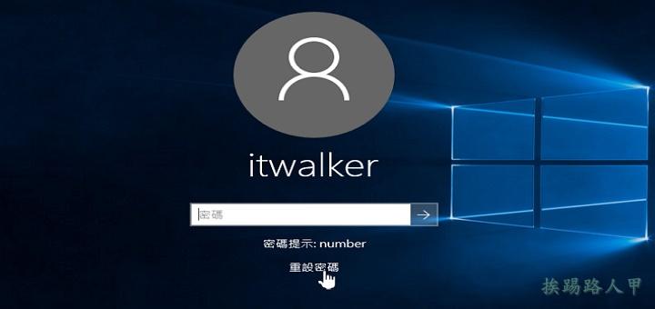 忘記了Windows 10密碼該怎麼辦? - 挨踢路人甲