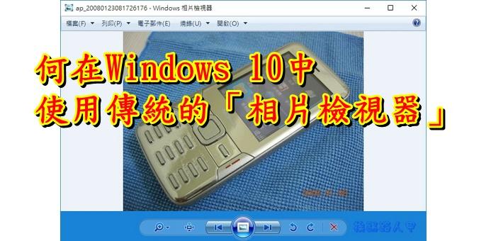 如何在Windows 10使用傳統的「相片檢視器」程式來看圖
