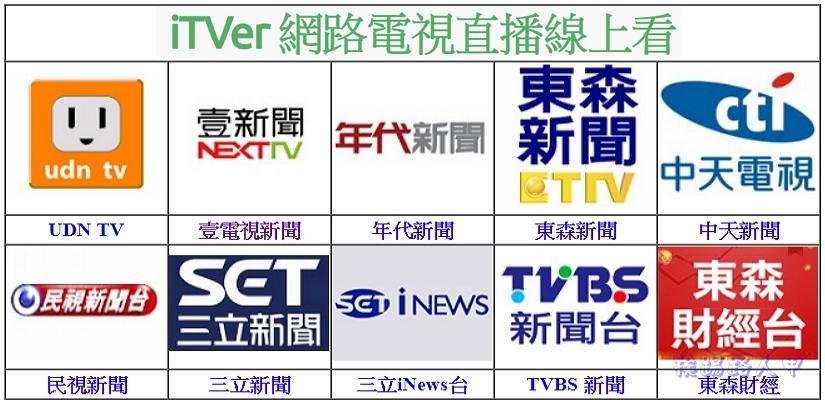 iTVer 網路直播電視讓你想看哪台就看哪台