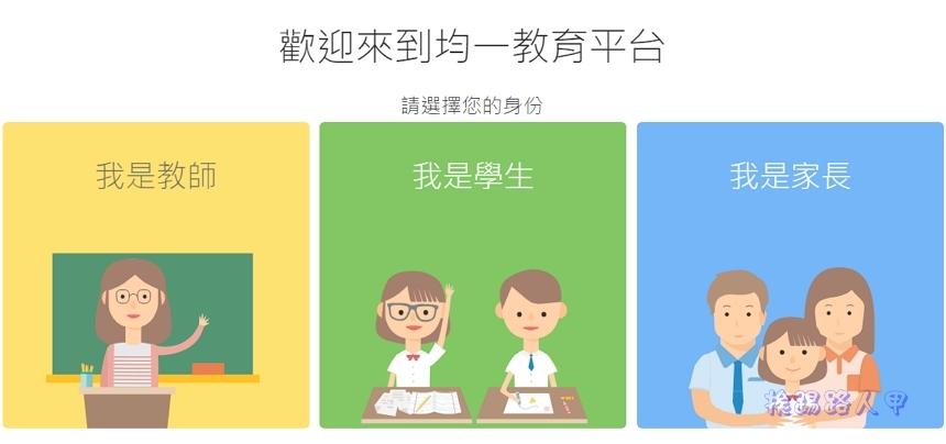 均一 教育平台 - 致力於發展個人化學習的線上教育平台