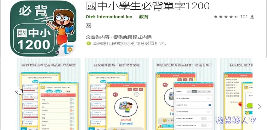 背單字利器 - 國中小學生必背單字1200(Android / iOS)
