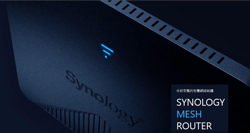 Synology Mesh Router MR2200ac 輕鬆無縫漫遊並杜絕訊號死角