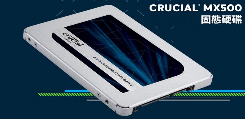 物超所值的美光 MX500 500GB/1TB SATAⅢ 固態硬碟(5年保)