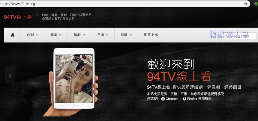 94TV 線上看,提供最新的連續劇、偶像劇、綜藝節目