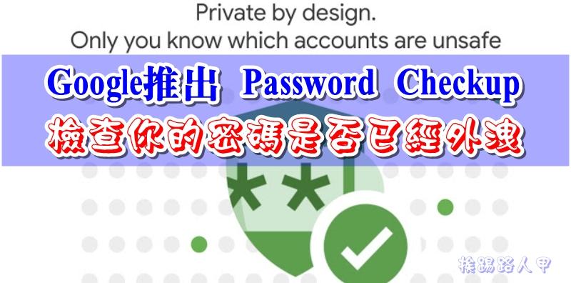 Google推出 Password Checkup 新工具,檢查你的密碼是否已經外洩