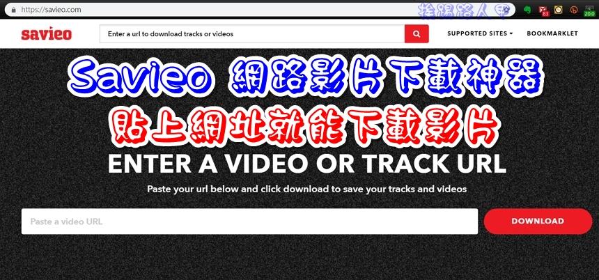 Savieo 網路影片下載神器,貼上網址就能下載影片