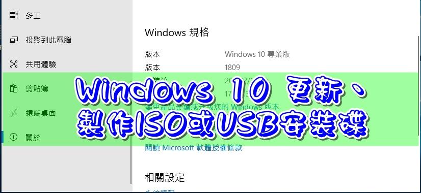 Windows 10 更新、製作ISO或 USB安裝碟