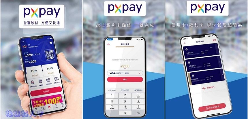 全聯福利中心 App 終於推出自己的 PXPay 行動支付