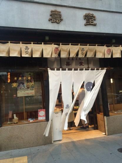 The Entrance of Kotobuki-do