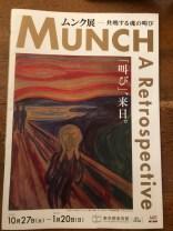 """MUNCH A Retrospective"" at Tokyo Metropolitan Art Museum"