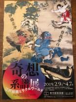 """Lineage of Eccentrics: the Miraculous World of Edo Painting"" at Tokyo Metropolitan Art Museum"