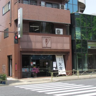 Ogiya, the sweet shop