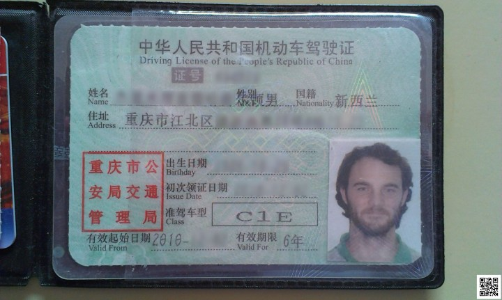 Chinese Driver's License