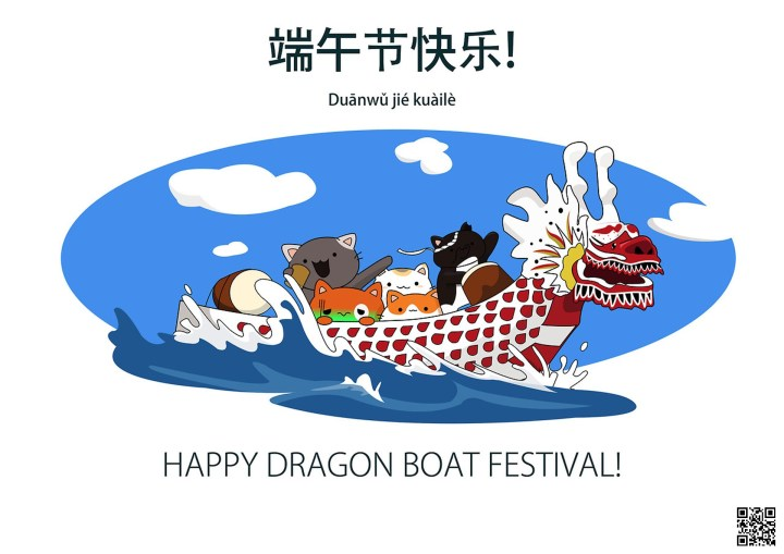 dz_wishes_you_a_happy_dragon_boat_festival