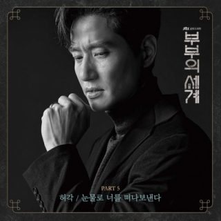 Huh Gak - Farewell In Tears (The World of the Married OST Part.5)