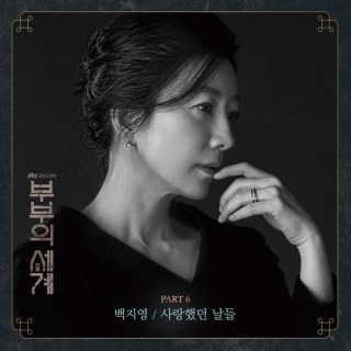 Back Z Young (백지영) - The Days We Loved (The World of the Married OST Part 6)