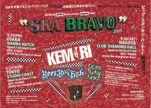 kemuri-20th-anniversary-tour-e1425176590280