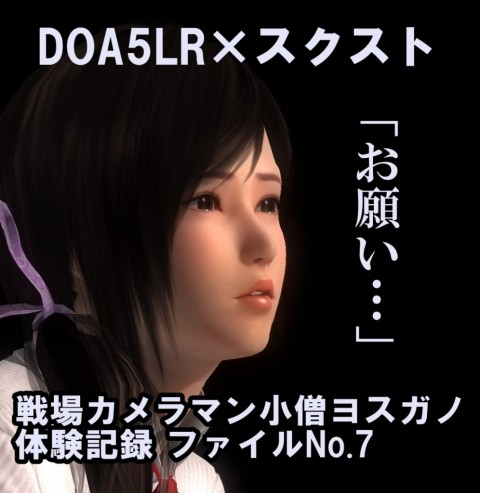 DEAD OR ALIVE 5 Last Round_20160122040743