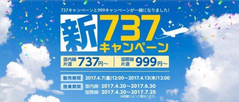 春秋航空 セール