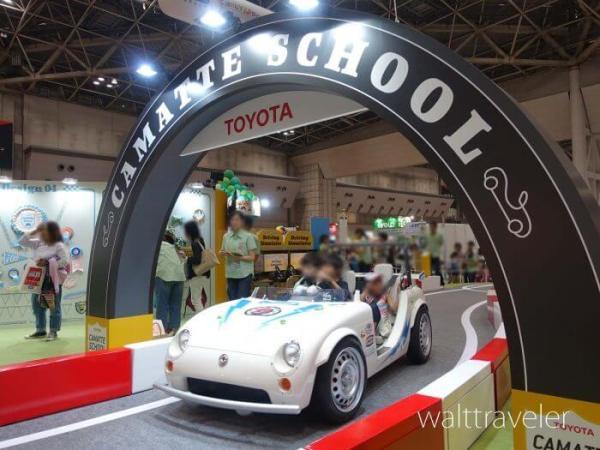 東京おもちゃショー2017 トヨタ Camatte School