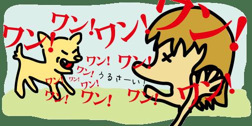 犬のしつけ 吠え癖