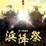 湘南に本格的な夏を告げる暁の祭典♡浜降祭