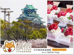 日本旅遊指南