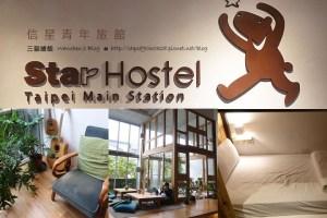 信星青年旅館 star hostel