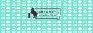 玩轉芋圓旅遊手札 Wanchen Travel