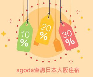 03-agoda-find-osaka