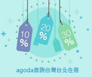 05-agoda-find-taipei