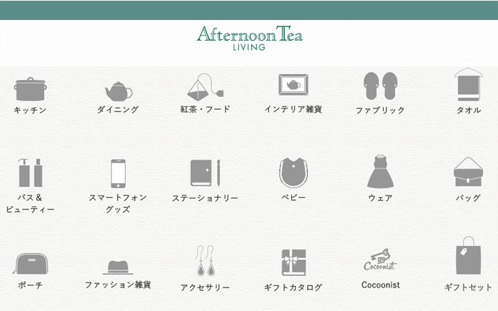 afternoon-tea-item