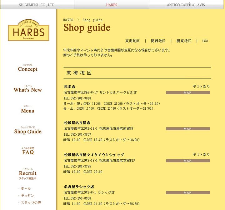 harbs-shop