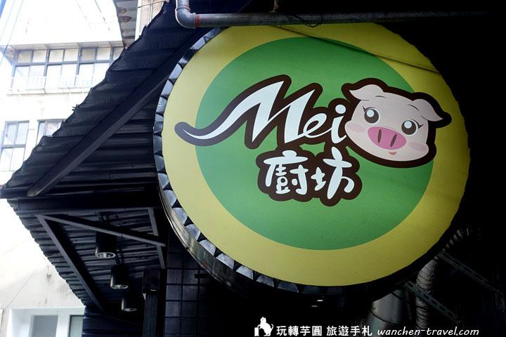 Mei豬廚坊招牌