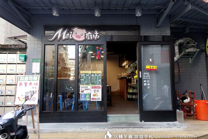 Mei豬廚坊