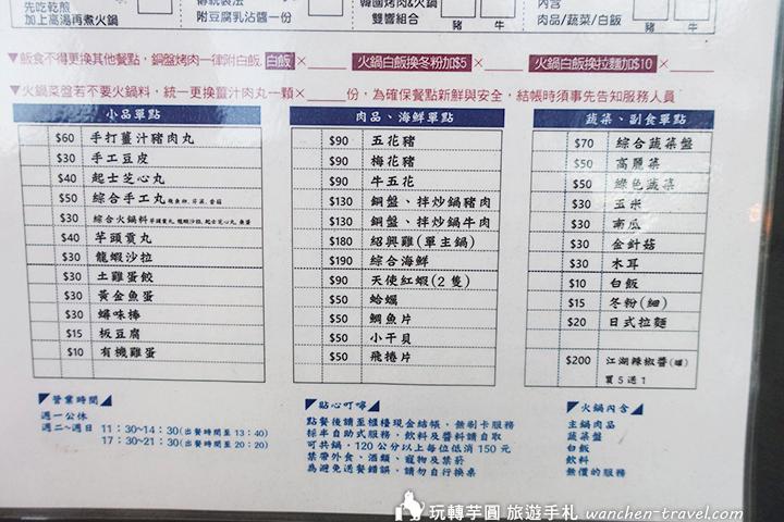 maozhu-menu-02