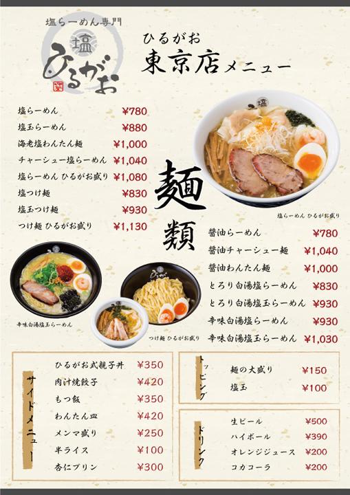 hirugao-tokyo-menu