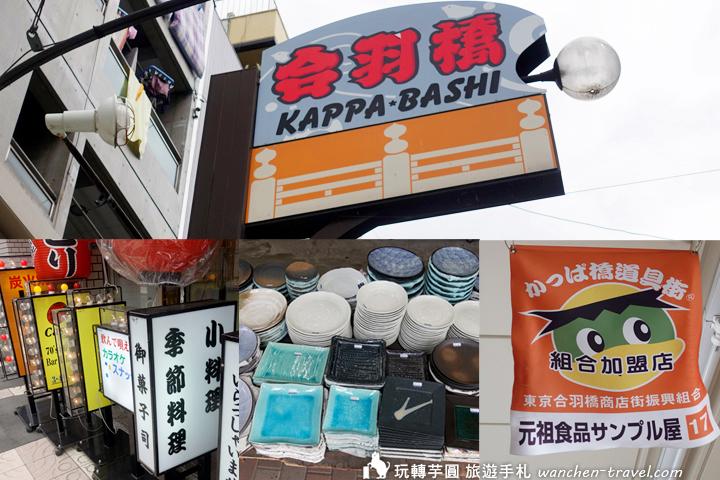kappabashi