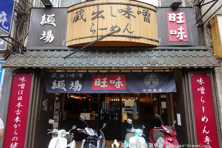 misowanwei-ramen