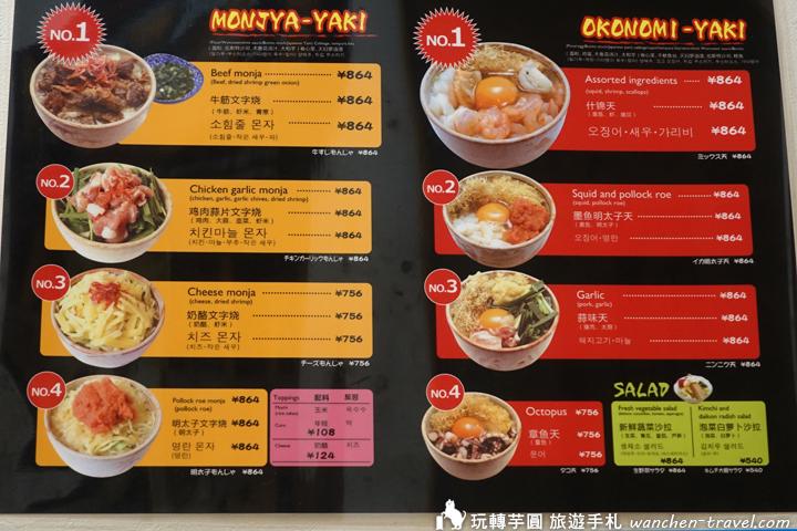 rokumonsen-menu-05
